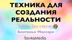Как Создать Свою Реальность (Закон Притяжения) | YouTube / TsovkaMedia