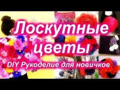 DIY ЛОСКУТНЫЕ ЦВЕТЫ разными способами И много идей - YouTube