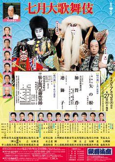 7月大歌舞伎2017年