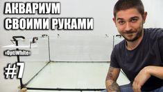 АКВАРИУМ СВОИМИ РУКАМИ.  Склейка аквариума  - советы профессионала. #сде...
