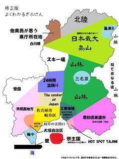 都道府県を地図でおもしろーーーく説明!!【岐阜県Ver.】 #よくわかる都道府県 が、おもしろい!! #Twitterで話題 | トレンディに追いつかなきゃ! Gifu, Kids Study, Knowledge, Japan, Humor, Funny, Consciousness, Okinawa Japan, Cheer