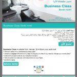 درجة رجال الأعمال من بداية يناير 2014