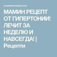 МАМИН РЕЦЕПТ ОТ ГИПЕРТОНИИ! ЛЕЧИТ ЗА НЕДЕЛЮ И НАВСЕГДА! | Рецепти