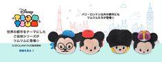 City Tsum Tsum Set (JP)