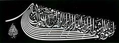ismail orman-hattatlar sofası Arabic Decor, Allah Names, Islamic Art Calligraphy, Sculptures, Knowledge, God, Decorations, Frame, Beautiful