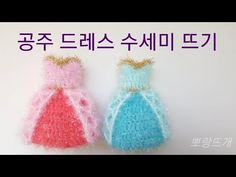 공주 드레스 수세미 뜨기[뽀랑뜨개] Crochet Videos, Crochet Baby, Doll Clothes, Diy And Crafts, Projects To Try, Knitting, Youtube, Fashion, Amigurumi