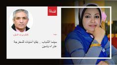 سينما الشباب .. بقايا أمنيات للمخرجة عذراء ياسين
