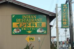 A Great Indian Curry place in misawa across from CoCo's Restaurant.