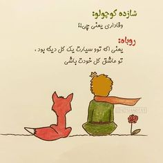 Love Poems, Love Quotes For Him, Me Quotes, Islamic Quotes Sabr, Father Poems, I Love You Means, Persian Poetry, Princess Quotes, Good Sentences