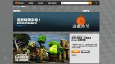 限時下載《植物大戰殭屍:花園戰爭》PC 版,免費暢玩遊戲 72 小時