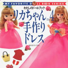 My Favorite Doll Book 4 Licca