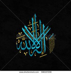 Vector of Arabic term : Lailahaillallah (translation There is no god but Allah) in Arabic calligraphy style - Arabic and Islamic calligraphy of the '' Chahada'' .