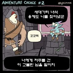 닭대가리-용사와-고블린-마법사의-저주manhwa I Laughed, Adventure, Humor, Comics, Memes, Funny, Movie Posters, Fictional Characters, Korea