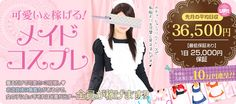 メイドin札幌 - 札幌・すすきののファッションヘルス求人情報【いちごナビ】