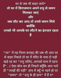 Sanskrit Quotes, Sanskrit Mantra, Vedic Mantras, Hindu Mantras, Hindi Quotes, Hindu Rituals, Quotations, Believe In God Quotes, Quotes About God