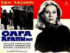 Cinema Posters, Movie Posters, Horror Movies, Greek, Gemini, Bright, Artists, Actors, Signs
