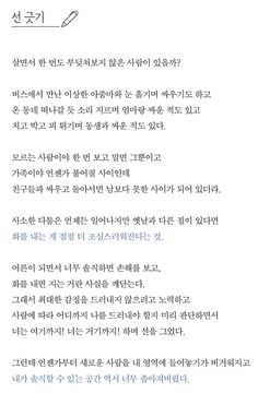 [BY 콜라보출판사] 장면 속으로사라지고 싶은 날'좋아요' 한 방과 '팔로우' 신청은 큰 힘이 됩니다. :) Famous Quotes, Best Quotes, Learn Hangul, Korean Drama Quotes, Korean Phrases, Learn Korean, Korean Language, Cheer Up, Enough Is Enough