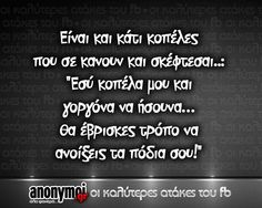 ....... Smart Quotes, Best Quotes, Funny Quotes, Magnified Images, Bright Side Of Life, Greek Quotes, Just For Laughs, Sarcasm, Wise Words