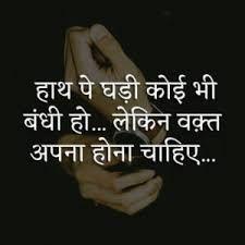 whatsapp dp in hindi
