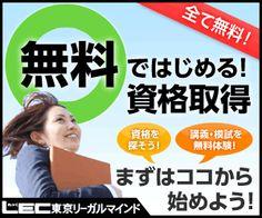 無料ではじめる!資格取得 LEC東京リーガルマインドのバナーデザイン