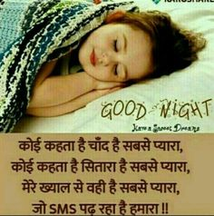 Anna Anna Song Lyrics Good Night Night Messages Night Quotes