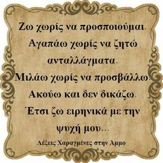 Greek Quotes, Work On Yourself, Twitter Sign Up, Insight, Personality, Poetry, Thoughts, Poetry Books, Ideas