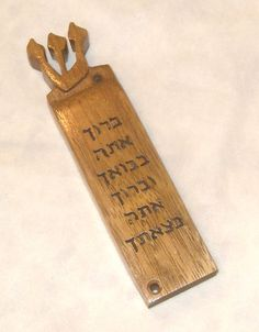Israeli Handmade Judaica art Walnut wood by JudaicaBennysArt The Shins, Jewish Gifts, Jewish Art, Menorah, Toddler Gifts, Walnut Wood, How To Be Outgoing, Star David, Shapes