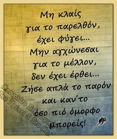 Greek Quotes, Sad Quotes, Words Quotes, Motivational Quotes, Inspirational Quotes, Sayings, Funny Greek, Greek Words, Life Organization