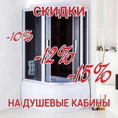 Скидки на душевые кабины 10% 12% 15%  #мастеровой Скидки на душевые кабины 10%, 12%, 15% www.masterovoi.com