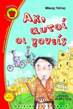 19+1 κορυφαία παιδικα βιβλια για τη μάνα, τη μητέρα, τη μανούλα, τη μαμά - Elniplex Kids Corner, Our Baby, Childrens Books, Fairy Tales, Education, Happy, Crafts, Baby Ideas, Greek
