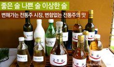 우리 술 이야기 9 - 변해가는 전통주 시장, 변함없는 전통주의 맛 http://www.insightofgscaltex.com/?p=17086
