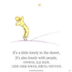 안녕하세요 실천하는 사람 박지민입니다 :) 오늘은 어린왕자 명대사를 영어로 준비 해 보았어요~ 같이 어린... Wise Quotes, Famous Quotes, Motivational Quotes, Inspirational Quotes, Cartoon Quotes, Movie Quotes, Korean Quotes, My Motto, Korean Words