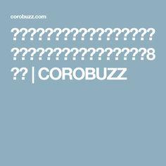 【その手があったか】ネットでお気に入り登録されまくった裏技レシピ(8選) | COROBUZZ