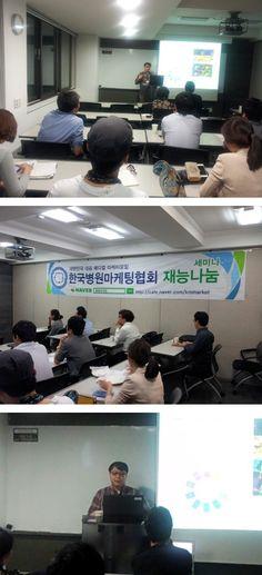 2013.09.27 재능나눔 - 힐링스병원 이재근팀장