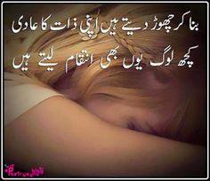 Sad urdu shayari bana kar chor dety hain apni zat ka aadi kuch lgo yon bhi intiqam lety hain