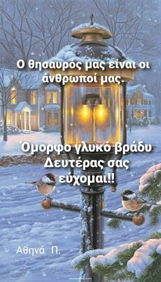 Good Morning Good Night, Wonderful Images, Wonders Of The World, The Good Place, Cool Photos, Greece, In This Moment, Winter, Quotes