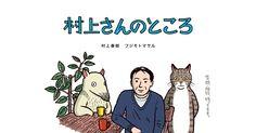 自分質問の稚拙さに悲しくなるけど、とても嬉しい♡村上さん、お答え頂き有り難うございます。悲しくなったり辛い時には これ読みます。     ☆☆☆☆☆☆☆☆☆☆  村上さん、こんにちは。村上さんの作品が大好きです。ええと、いきなり父の話になります。私の父は幼少期に樺太で暮らしており、10歳頃引き揚げ船で北海道に渡ったのです。飼い猫がおりましたが連れては来れず、ずっと後悔の念に苛まれていた様で、何度もその話を聞かされました。その猫はお腹に渦巻きのある雄の茶トラで、港の電柱の上で船の方をじっと見ていたそうです。何度もその話を聞かされていたので、『うずまき猫のみつけかた』には勝手に運命を感じておりました。そこで質問なのですが、村上さんには運命の猫みたいな猫はいますか? 或いは過去にいましたか? その猫の事、それが過去の飼い猫なら、今はどんな風に思い出すのでしょ…