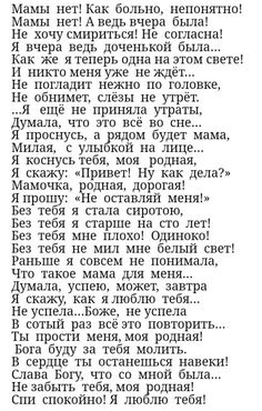 Группа Miss You Mom, Biblical Verses, Reality Of Life, L Love You, Poem Quotes, Love Notes, Cool Words, Psychology, Inspirational Quotes