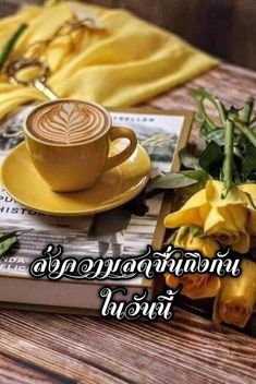 Coffee Time, Good To Know, Good Morning, Latte, Tableware, Food, Beautiful Things, Passion, Tea