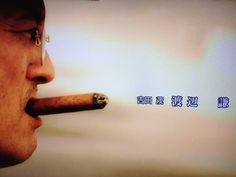 イメージ4 - 渡辺謙の宰相吉田茂の画像 - 冷麺軍曹 - Yahoo!ブログ