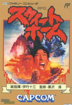 One of the earliest survival horror games. This title was never released in America but translated reproductions can be purchased. Some have called this a spiritual predecessor to Resident Evil. Arcade Game Machines, Arcade Games, Nes Games, Arcade Machine, Resident Evil, Pc Engine, Game Of The Day, Japanese Horror, Survival