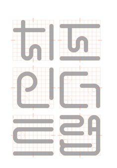 기억상실 - 그래픽 디자인, 타이포그래피 Typo Design, Graphic Design Typography, Identity Design, Web Design, Japanese Typography, Typography Letters, Typography Poster, Lettering, Typo Poster