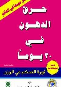 تحميل كتاب كيف تقرأ الاشخاص كما تقرأ الكتب