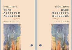 Στα όρια των πραγμάτων Γράφει η Κατερίνα Καριζώνη  #book #review #diavazo #vivlio Εκδόσεις Γαβριηλίδης http://fractalart.gr/enas-aoristos-anthropos/