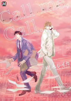 Amazon.co.jp: Call me,Call. (マーブルコミックス): 梶本 レイカ: 本