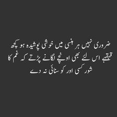 True Quotes make your life better. We share some life Quotes with you. true lines meaning in urdu, best urdu novel lines about love, heart touching quotes in urdu , heart touching quotes in urdu 2 lines, true lines about life in urdu. Urdu Quotes With Images, Poetry Quotes In Urdu, Love Poetry Urdu, Quotations, Reminder Quotes, True Quotes, Qoutes, Allah Quotes, Real Relationship Quotes