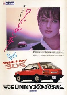 Nissan Sunny, New Nissan, Auto Retro, Retro Cars, Pub Vintage, Vintage Cars, Classic Japanese Cars, Japanese Domestic Market, Nissan Infiniti