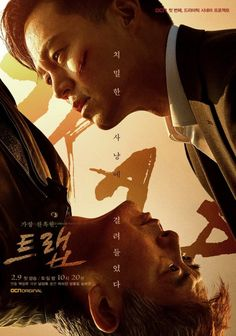 The newest OCN Kdrama Trap has recently released its latest teaser. The show will mark as actor Lee Seo Jin's comeback to dramaland, after his Marriage Contract. In the upcoming … Korean Drama Online, Korean Drama List, Watch Korean Drama, Korean Drama Series, Drama Tv Series, Seo Jin, Hyun Seo, Hd Movies Online, Tv Series Online