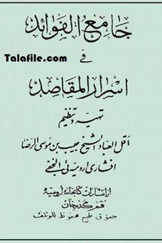 Al-Fawa'id's Fictional Book of Al-Matiasid Name of the author: Al-Iql al-Sheikh Habib b. Musa al-Reza Afshari, Orumiyeh al-Najafi - Kurani Oku Free Books Online, Free Pdf Books, Books To Read Online, Free Ebooks, Black Magic Book, My Books, Read Books, Author, Reading