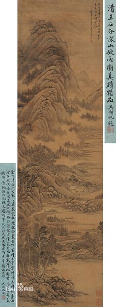A multi-perspective mountain view: Chinese ink painting by Wang Hui (王翬, 1632 - 1717)